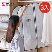 【日本天馬】衣物/西裝透窗防蟲防塵套(附透窗)-短版 3入單一規格