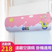 冷氣擋風板 通用壁掛式冷氣遮風板嬰幼兒月子防直吹出風口擋冷氣擋風板