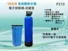 【水築館淨水】50公升電子流量自動軟水器...
