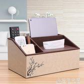 電視遙控器收納盒雜物創意簡約木制板家用茶幾抽紙桌面紙巾盒客廳 名購居家
