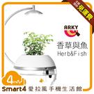 【愛拉風】 ARKY 香草與魚 Herb...