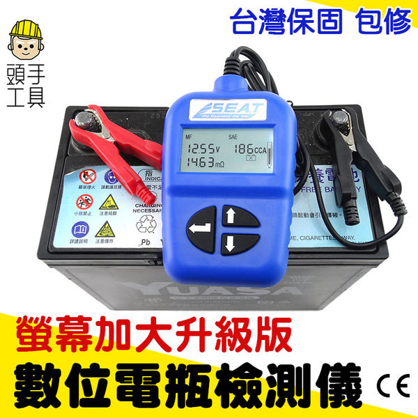 頭手工具// 電瓶檢測大師 汽機車電池檢測器 發電機 啟動馬達 測試器 數位式電瓶分析儀 壽命
