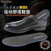 交換禮物-鞋墊2雙裝 男士皮鞋鞋墊吸汗防臭運動休閒鞋皮質鞋墊加厚減震舒適