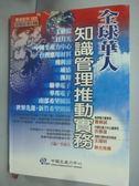 【書寶二手書T7/財經企管_HJQ】全球華人的知識管理推動實務_原價450_周龍鴻,陳泰明等