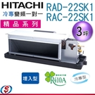 (含運安裝另計)【信源】3坪【HITAC...