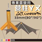 CAMPERSON專業露營營柱Y叉 33mm(80°/90°) 帳篷支撐桿 野營裝備 露營天幕☀饗樂生活