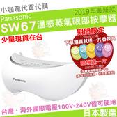 【現貨】 Panasonic 國際牌 EH-SW67 W CSW67 SW67 溫感兩倍 蒸氣眼部按摩器 眼睛 保濕 按摩 日本製