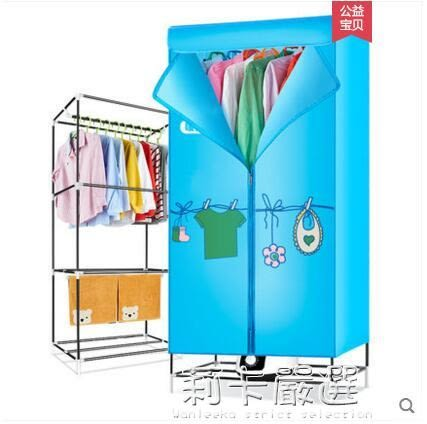 烘亁機家用速亁衣迷你烘衣機小型雙層省電衣服烘亁器風亁機亁衣機igo 莉卡嚴選