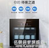 茶杯消毒櫃迷你小型辦公室用茶具杯子家用台式紫外線商用 220vNMS名購居家