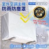 室外空調主機防雨防塵罩 大1.5P 五面全包防曬防水 冷氣外機保護套【YX0101】《約翰家庭百貨