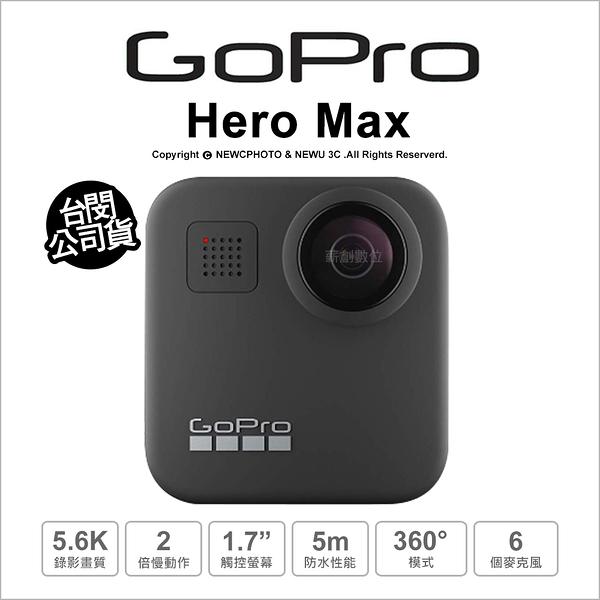 GoPro Hero Max 360運動攝影機 全景拍攝 防震 5.6K 5m防水 GPS 公司貨【送64G+24期】薪創數位