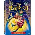 迪士尼動畫系列限期特賣 鐘樓怪人2:老實鍾的秘密 DVD (音樂影片購)