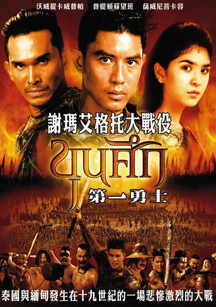 第一勇士 DVD(購潮8)