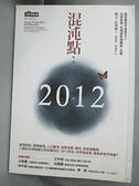 【書寶二手書T3/社會_BPB】混沌點:2012_鄂文.拉胥羅(Ervin Laszlo), 莊勝雄、張淑彩