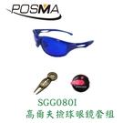 POSMA 高爾夫撿球眼鏡套組 SGG080I
