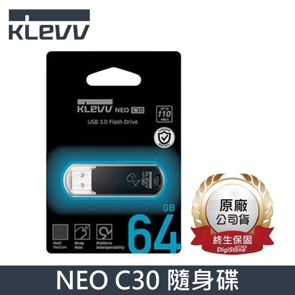 【特販+9折↘免運費】KLEVV 科賦 (海力士) 64GB 隨身碟 64G NEO C30 USB3.0 X1【台灣製造+ 終身保固】