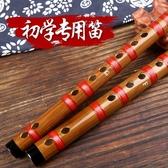 竹笛F調G調學生兒童笛子初學者零基礎教材入門樂器專業成人橫吹笛 歐韓流行館