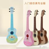 寶麗仿真尤克里里 初學者兒童可彈奏迷你小吉他 玩具樂器烏克麗麗  CJ4958『麗人雅苑』