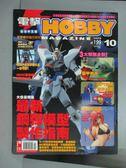【書寶二手書T5/嗜好_ZDX】電擊Hobby_2005/10_最新鋼彈模型製作指南等