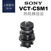 SONY Action CAM 專用配件 VCT-CSM1 熱靴轉接座 《上新數位》 適用 AS50 X3000 AS300