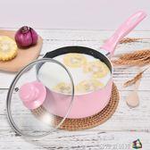 麥飯石奶鍋不粘鍋嬰兒寶寶輔食鍋熱牛奶煮泡面家用迷你小鍋湯鍋 igo魔方數碼館