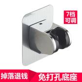 優一居 花灑支架 蓮蓬頭固定底座 淋浴器配件 免打孔安裝 7檔可調節