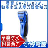 【免運+3期零利率】全新 聲寶 EA-Z1503WL 勁能水洗式雙刀頭電鬍刀