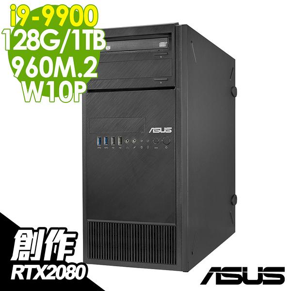 【現貨】ASUS 影音剪輯工作站 WS690T i9-9900/128GB/960M.2+1TB/RTX2080/700W/W10P 繪圖工作站 創作者工作站