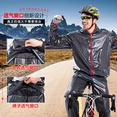 騎行雨衣山地自行車分體雨披雨褲套裝男女戶外跑步服單人風衣裝備