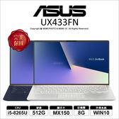 請先來電確認~含稅 ASUS 華碩 UX433FN 14吋FHD I5-8265U 超強續航 公司貨★可刷卡★薪創數位