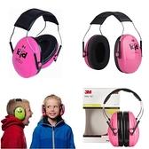 【南紡購物中心】3M Peltor Kid 防噪音兒童耳罩-粉色(非耳機)