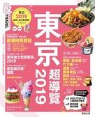 (二手書)東京超導覽2019