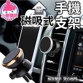 現貨 快速出貨【小麥購物】磁鐵手機架 磁力手機支架 手機架 磁吸式手機座【Y086】
