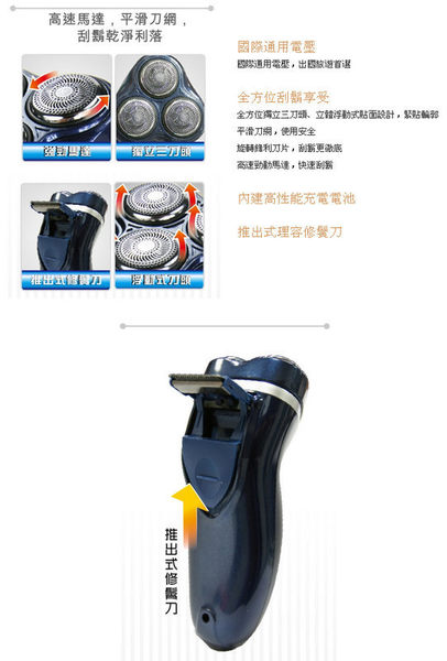 新竹【超人3C】KINYO三刀頭寬電壓充電刮鬍刀 KS-323 獨立三刀頭、立體浮動式貼面設計,緊貼輪郭
