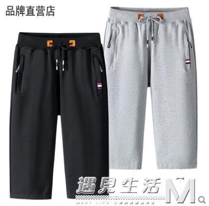純棉七分褲男寬鬆直筒夏季運動短褲男士加肥加大碼休閒中褲子潮 遇見生活