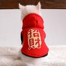 小狗狗衣服新年春秋裝薄款泰迪寵物春季奶貓咪比熊博美小型犬幼犬 樂事館新品
