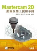 Mastercam 2D繪圖及加工使用手冊(第二版)