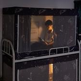 ins風網紅北歐兩用床簾蚊帳一體式 學生遮光上下鋪蚊帳學生宿舍