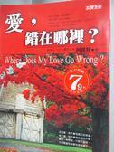 【書寶二手書T1/兩性關係_LDJ】愛錯在哪裡?_何權峰
