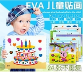 幼兒童手工DIY製作材料EVA鑽石大貼畫3D立體黏貼貼紙海綿黏貼玩具 現貨快出