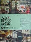 【書寶二手書T3/投資_WGU】人氣咖啡店成功記-概念對了開店就成功_金泰正