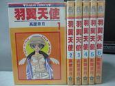 【書寶二手書T2/漫畫書_KQZ】羽翼天使_全6集合售_高屋奈月