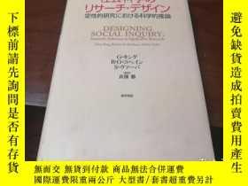 二手書博民逛書店社會科學~定性的研究--科學的推斷罕見Designing Social Inquiry: Scientific I