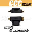 兩用 標準 HDMI 轉 Micro H...