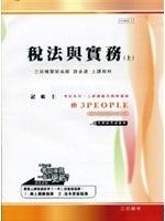 二手書博民逛書店 《【記帳士稅法與實務(上)】》 R2Y ISBN:9789866791086│許金源