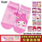 三麗鷗 凱蒂貓/美樂蒂/雙子星 卡通直版襪 台灣製
