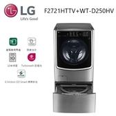 (基本安裝) LG 樂金 21+2.5公斤 蒸洗脫烘TWINWash 雙能洗洗衣機 F2721HTTV + WT-D250HV