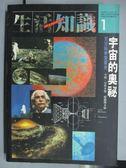【書寶二手書T7/藝術_HAF】生活知識(1)宇宙的奧秘