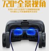 VR眼鏡3d立體虛擬現實頭戴式六代頭盔手機專用智慧手柄遊戲頭戴式家庭YYJ 凱斯盾