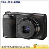 分期零利率 送原廠電池+600元+32G記憶卡 理光 RICOH GR III 大光圈類單眼相機 富堃公司貨 GRIII GR3 3代
